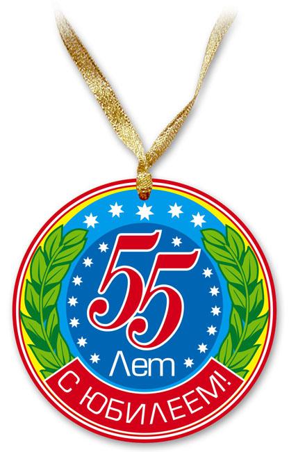 Медаль на юбилей 55 лет женщине своими руками фото 16